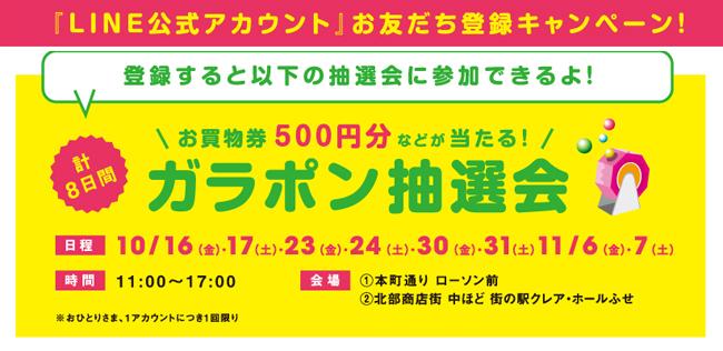 お買物券500円分などが当たるガラポン抽選会を8日間開催!
