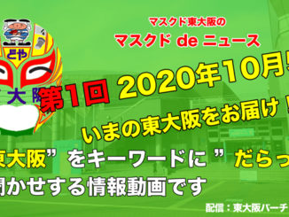 東大阪バーチャルシティ所属のマスクド東大阪がお届けする東大阪のニュース番組