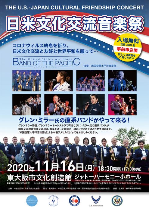 11/16 日米文化交流音楽祭 演奏:米国空軍太平洋音楽隊