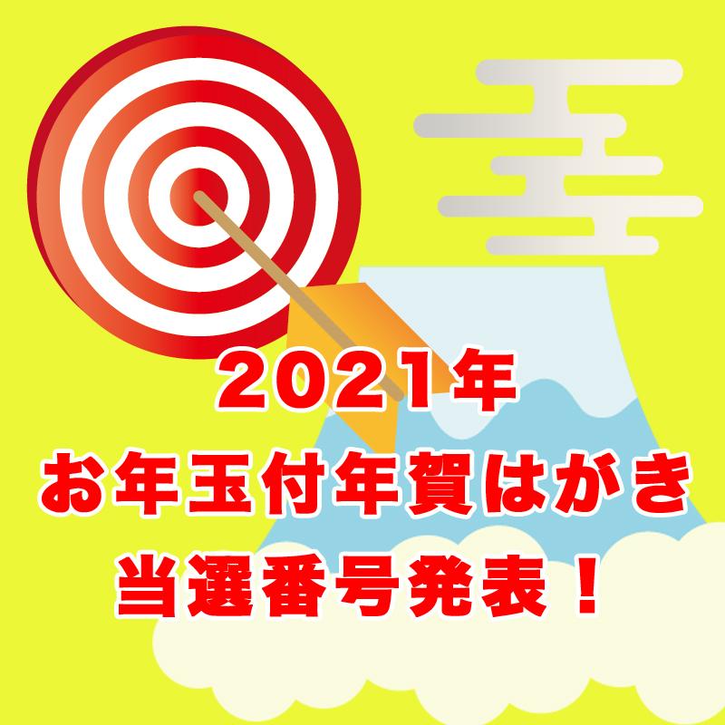 番号 年賀状 年 当選 2021