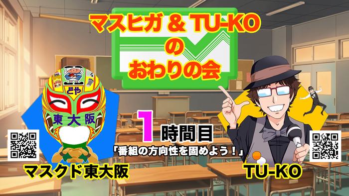 マスヒガ&TU-KOのおわりの会