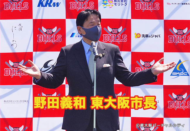 野田義和 東大阪市長