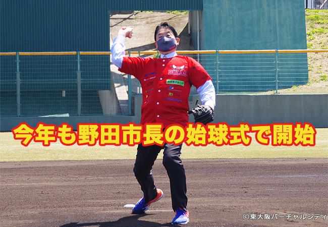 野田市長 始球式
