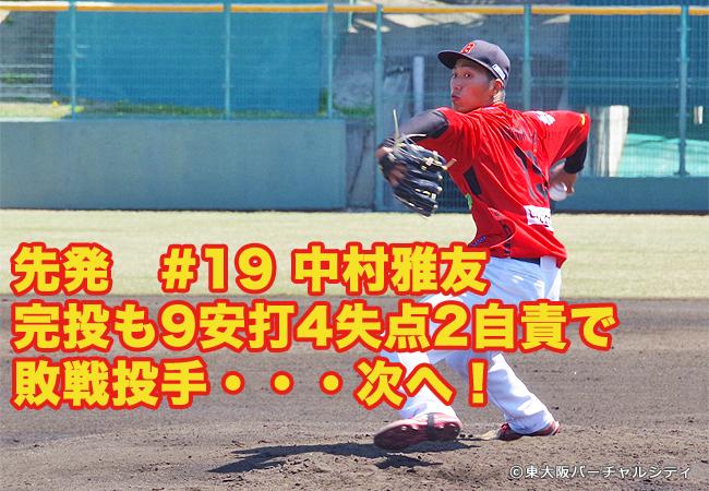 #19 中村雅友