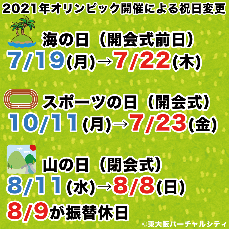 オリンピックのため7・8・10月の祝日変更になってます